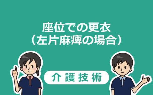 【介護技術】座位での更衣(左片麻痺の場合)