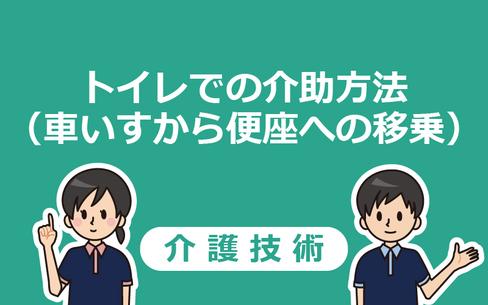 【介護技術】トイレでの介助方法(車いすから便座への移乗)