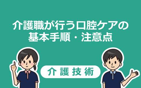 【動画つき】介護職が行う口腔ケアの基本手順・注意点