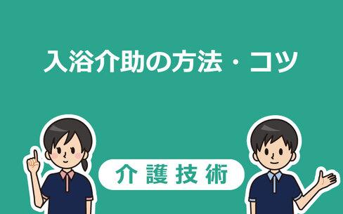 【介護技術】入浴介助の方法・コツ