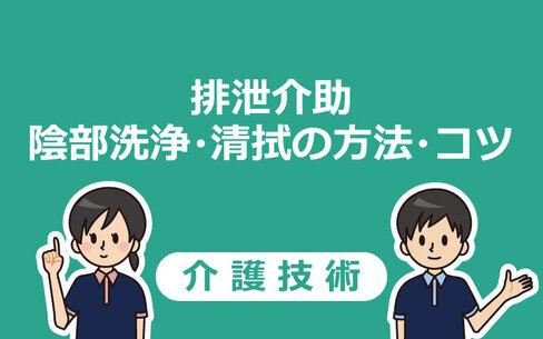 【動画つき】陰部洗浄の方法・使用物品・実施する場合の注意点