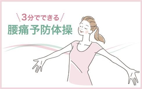 3分でできる!介護職におすすめの腰痛予防体操