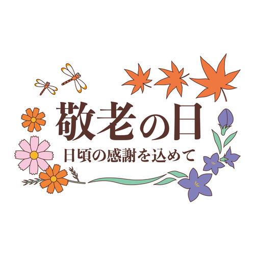 敬老の日(季節・行事/その他一般・装飾)のイラスト