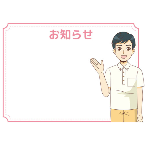 男性介護職のお知らせテンプレート(お知らせ/フレーム・テンプレート)のイラスト