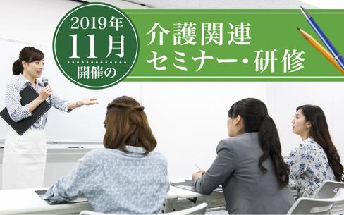 2019年11月開催!全国の介護関連セミナー・研修