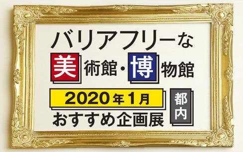 【2020年1月】バリアフリーな美術館・博物館のおすすめ企画展(東京都内)