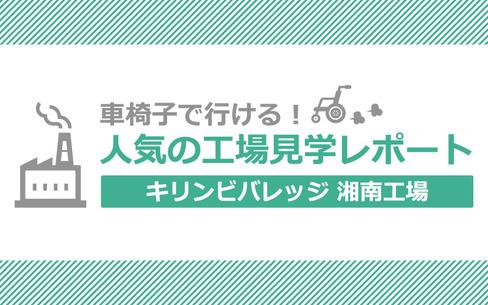 人気のキリンビバレッジ湘南工場見学レポート!無料&車椅子OKな関東・神奈川県のお出かけスポット