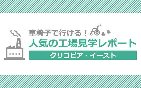 人気のグリコピア・イースト工場見学レポート!無料&車椅子OKな関東・埼玉県のお出かけスポット