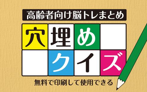 【無料】高齢者向け面白い「穴埋めクイズ」簡単~難しい問題まで多数!