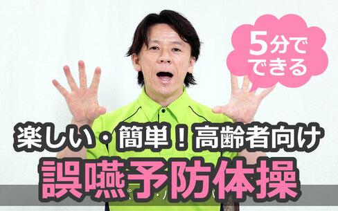 【動画】楽しい簡単!高齢者向け誤嚥予防体操(口腔・首・肩の体操)