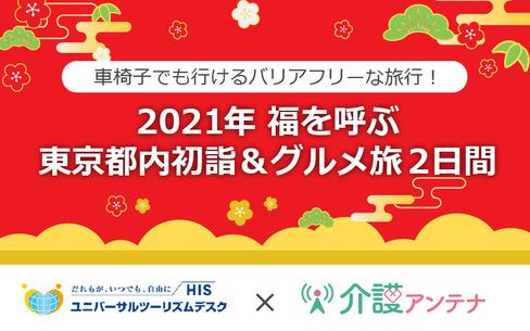 HIS×介護アンテナ特別企画!車椅子で行ける2021年 福を呼ぶ東京都内初詣&グルメ旅2日間