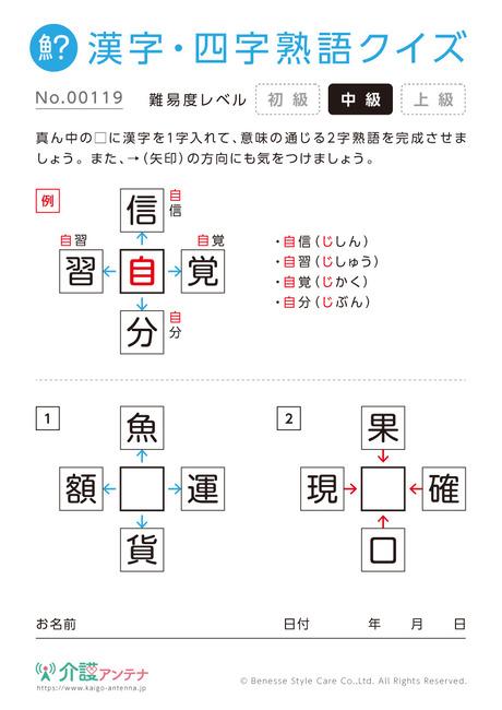 穴埋め共通漢字(二字)クイズ-No.00119(高齢者向け漢字・四字熟語クイズの介護レク素材)