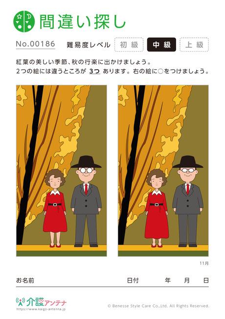 間違い探し「秋の行楽」 - No.00186(高齢者向け間違い探しの介護レク素材)