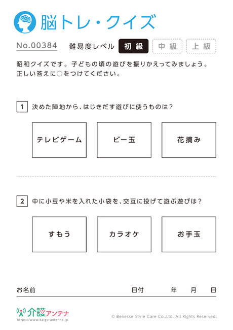昭和クイズ - No.00384(高齢者向け脳トレ・クイズの介護レク素材)