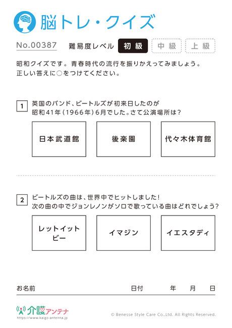 昭和クイズ - No.00387(高齢者向け脳トレ・クイズの介護レク素材)