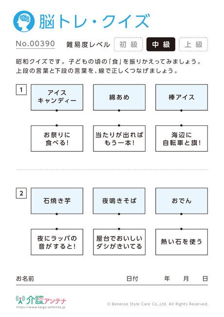 昭和クイズ - No.00390(高齢者向け脳トレ・クイズの介護レク素材)
