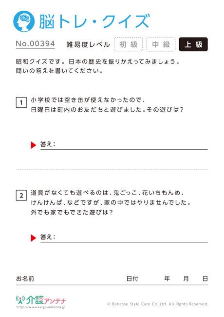 昭和クイズ - No.00394(高齢者向け脳トレ・クイズの介護レク素材)
