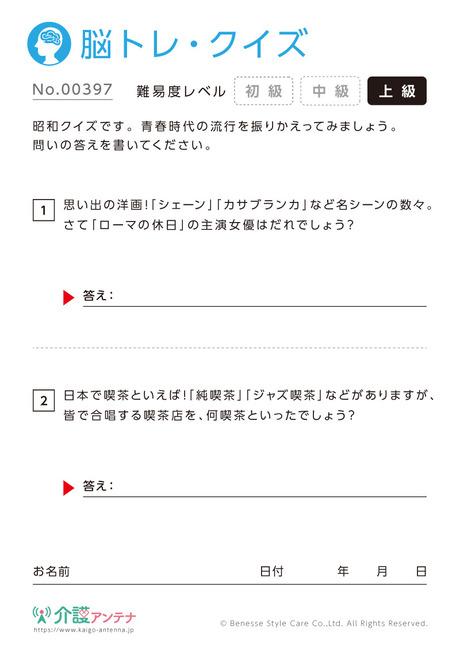 昭和クイズ - No.00397(高齢者向け脳トレ・クイズの介護レク素材)