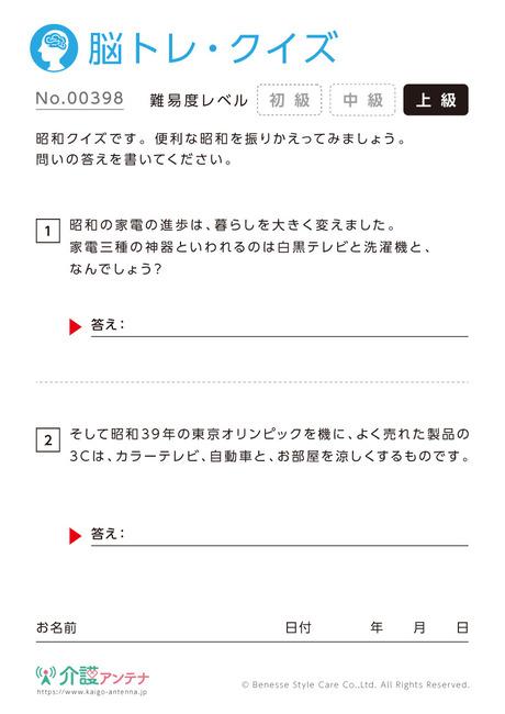 昭和クイズ - No.00398(高齢者向け脳トレ・クイズの介護レク素材)