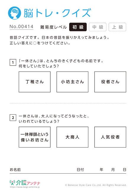 昔話クイズ - No.00414(高齢者向け脳トレ・クイズの介護レク素材)