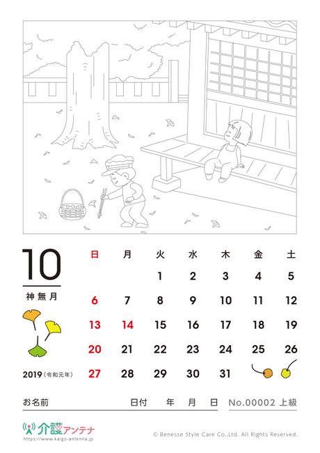 2019年10月の塗り絵カレンダー - No.00002(高齢者向けカレンダー作りの介護レク素材)