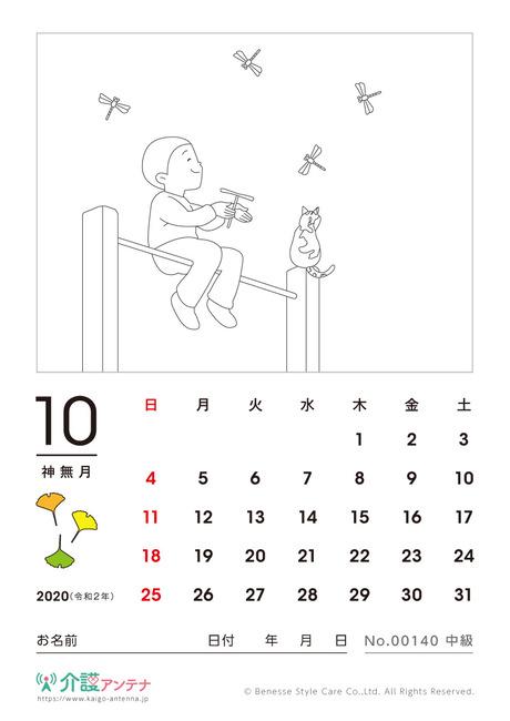 2020年10月の塗り絵カレンダー - No.00140(高齢者向けカレンダー作りの介護レク素材)