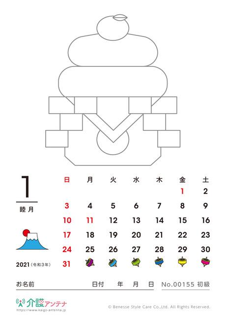 2021年1月の塗り絵カレンダー - No.00155(高齢者向けカレンダー作りの介護レク素材)