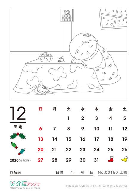 2020年12月の塗り絵カレンダー - No.00160(高齢者向けカレンダー作りの介護レク素材)