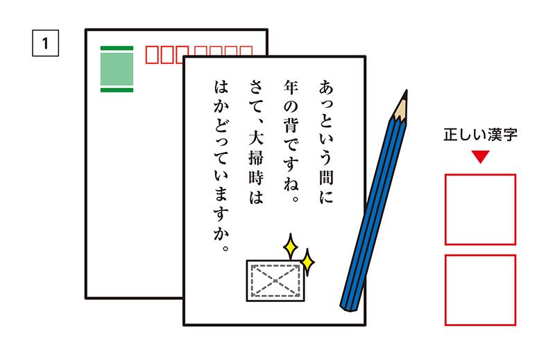 間違いを探す漢字・四字熟語クイズ-No.00457(高齢者向け漢字・四字熟語クイズの介護レク素材)