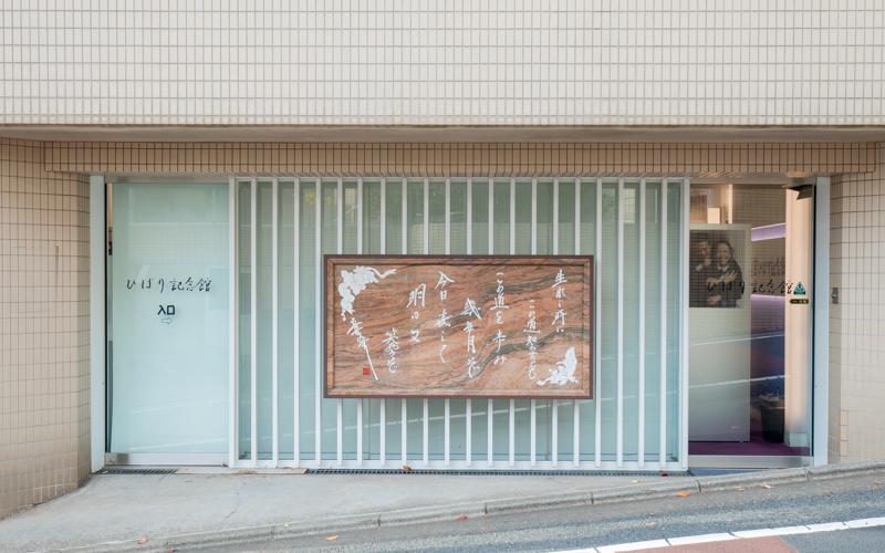 美空 ひばり 記念 館